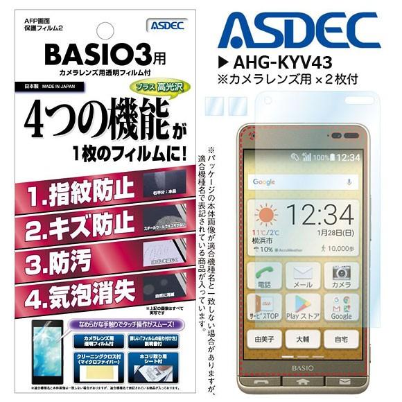 BASIO3 液晶フィルム AHG-KYV43【1811】AFPフィル...