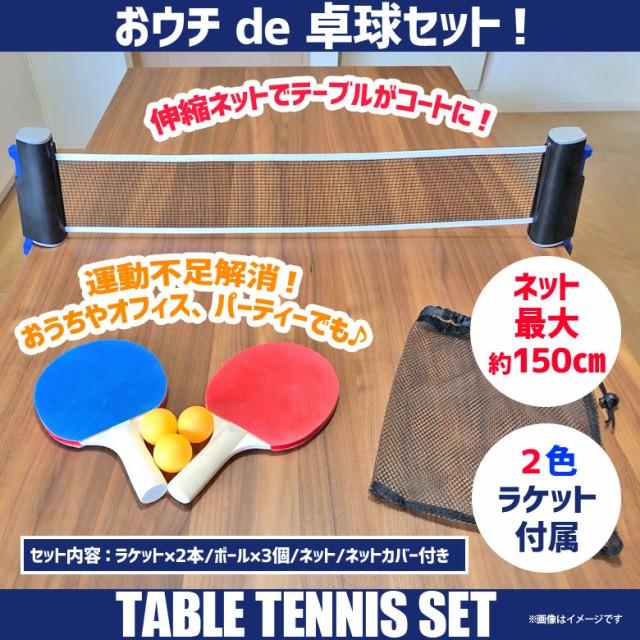 卓球 テーブルテニス ピンポン 室内 RED-PINPON【...