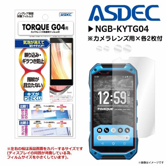 TORQUE G04 KYV46 液晶フィルム NGB-KYTG04【7563...
