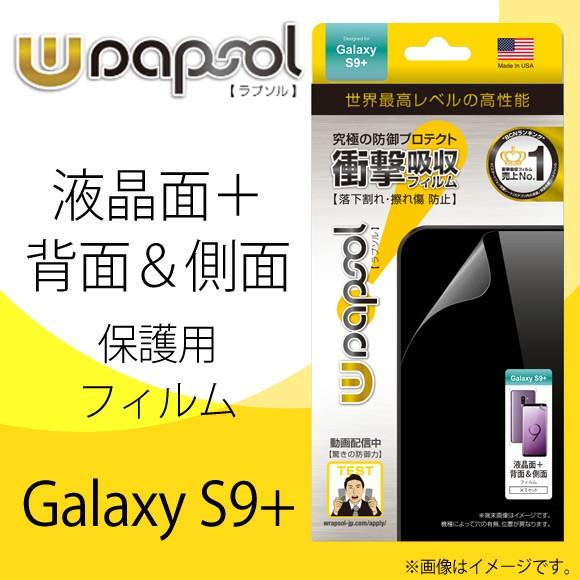 Galaxy S9+ SC-03K SCV39 液晶フィルム WGXS9PFB-...