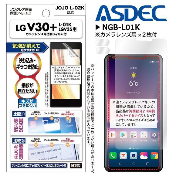 V30+ L-01K/ JOJO L-02K/ isai V30+ LGV35 液晶フ...