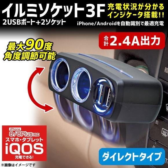 シガーソケット 分配器 2連 充電器 車載 F284【48...