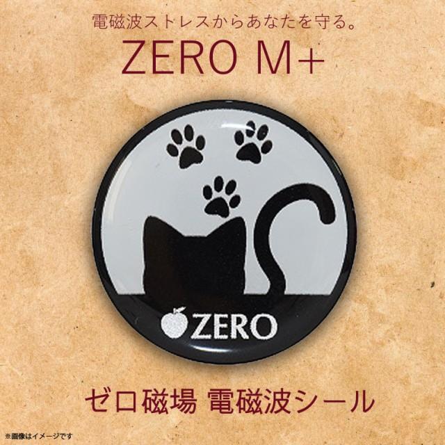 ゼロ磁場 ゼロ磁場発生 電磁波ガード ZM-115【098...