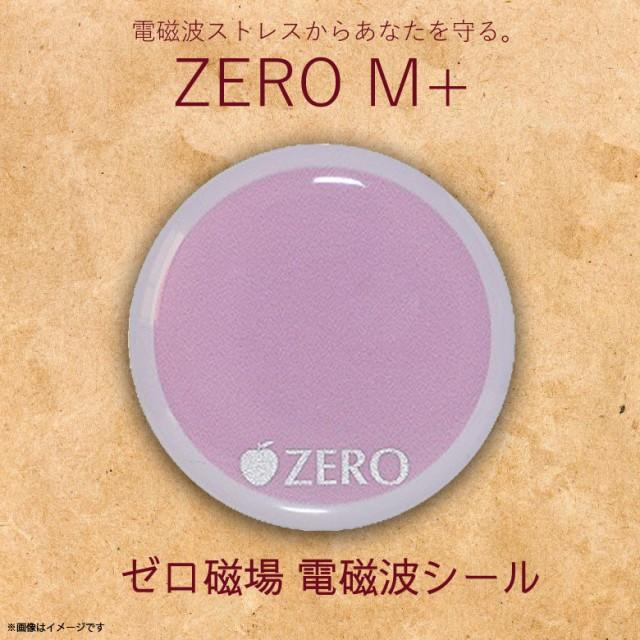 ゼロ磁場 ゼロ磁場発生 電磁波ガード ZM-103【086...
