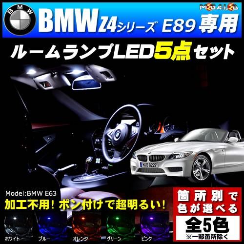 保証付 BMW Z4シリーズ E89 前期 後期 専用★LED...