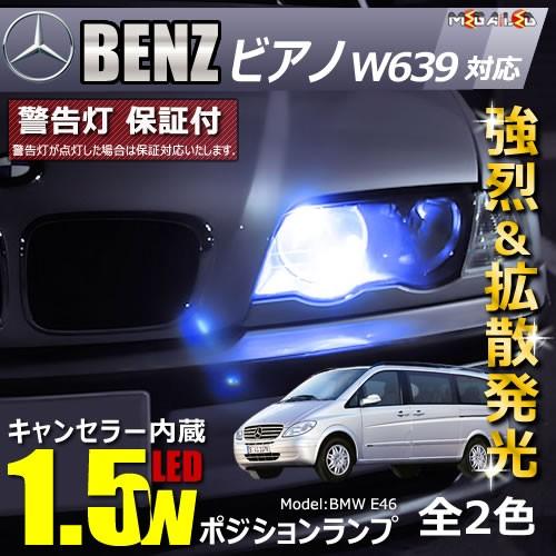 保証付 BENZ ビアノ W639 対応★LED仕様車除く キ...