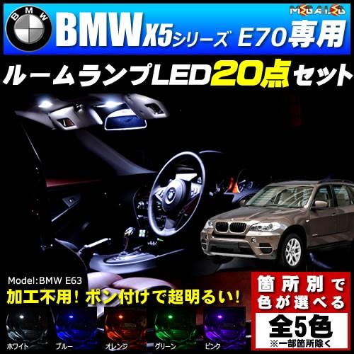 保証付 BMW X5シリーズ E70 前期 後期 専用★LED...
