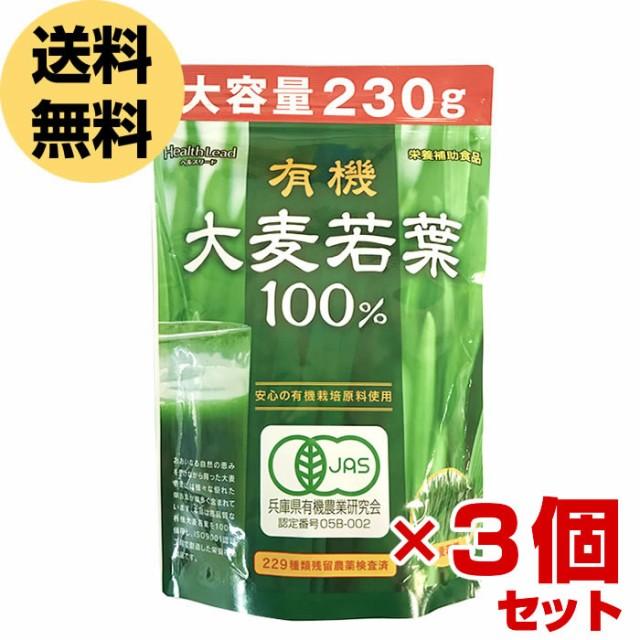 青汁 大麦若葉 100% 大容量230g×3個セット【約23...