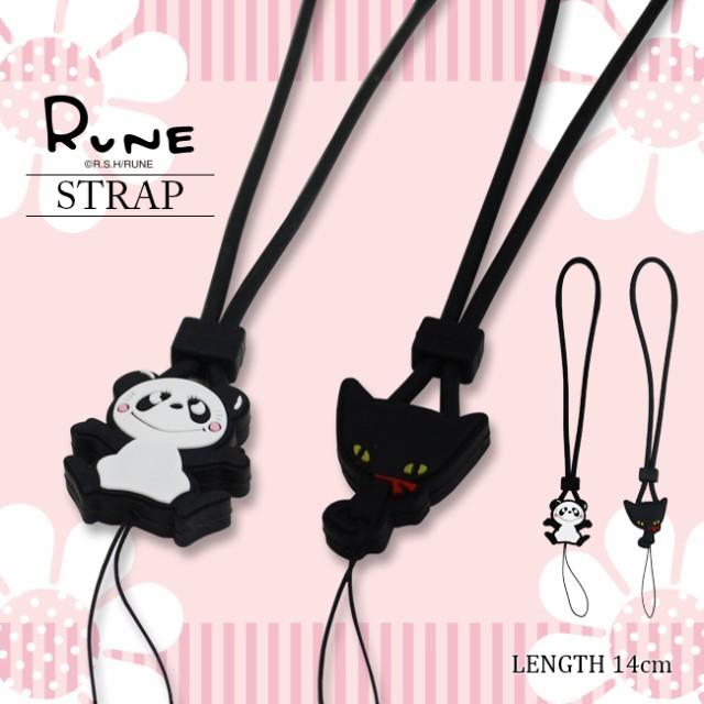 【RUNE(ルネ)】 ストラップ 「パンダ/ネコ」