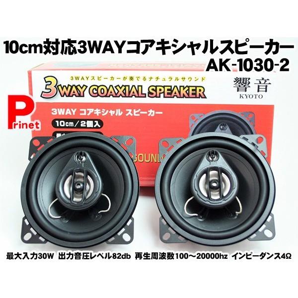 3WAY コアキシャル スピーカー 最大入力30W 10cm/...