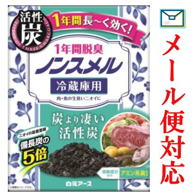 【メール便選択可】 ノンスメル 冷蔵庫用置き型 ...
