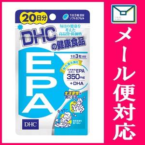 【メール便選択可】 DHC EPA 60粒(20日分)
