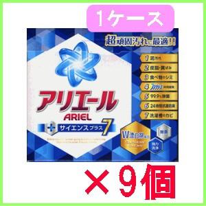 アリエール サイエンスプラス7 0.9kg×9個 (1ケ...