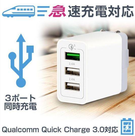 急速充電器 Quick Charge 3.0 USB 充電器 3ポート...