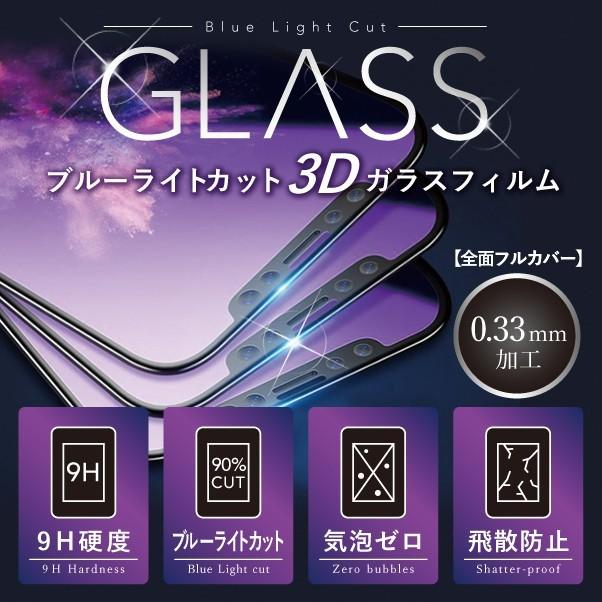 iphone8 ガラスフィルム ブルーライトカット iPho...