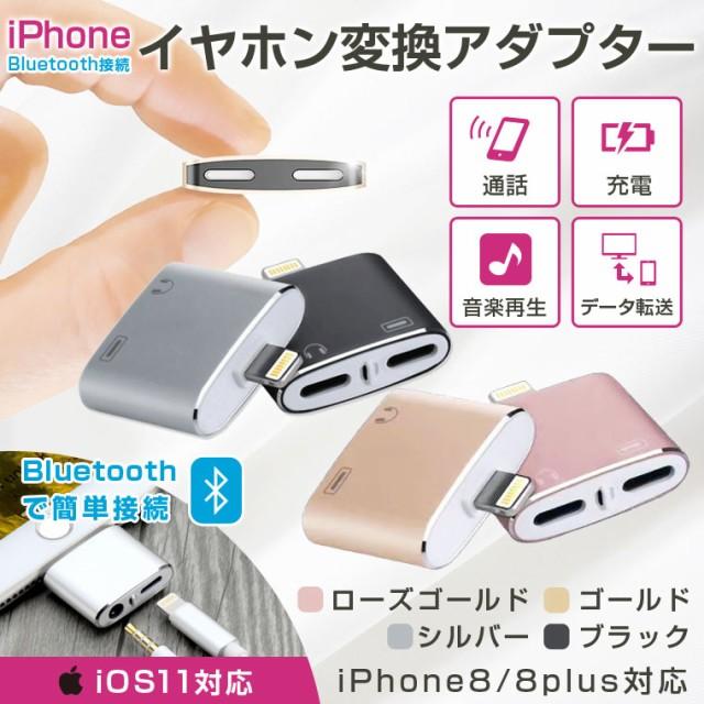 iPhoneX/8/7 イヤホン 充電変換アダプタ  Lightni...