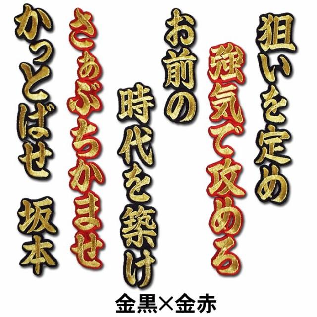 プロ野球 阪神タイガースグッズ 坂本誠志郎ヒッ...