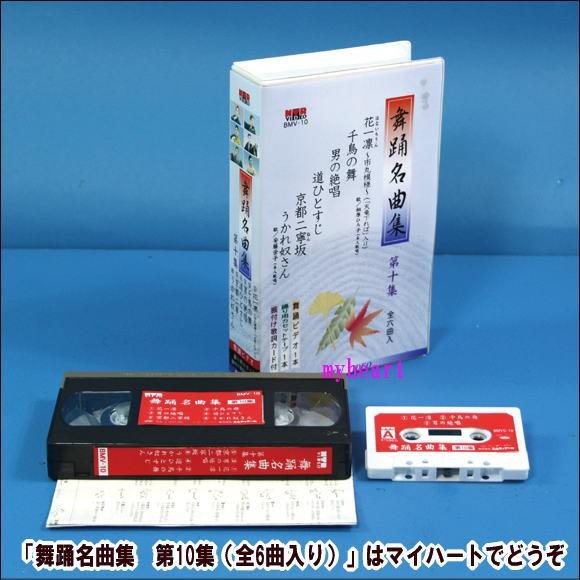 【宅配便配送】舞踊名曲集 第10集(全6曲入り)...