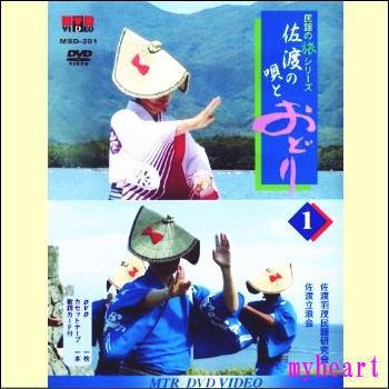 民謡の旅シリーズ1 佐渡の唄とおどり(DVD+...