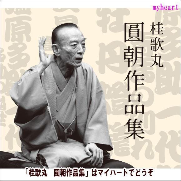 【宅配便通常送料・代引手数料0円】桂歌丸 圓朝...