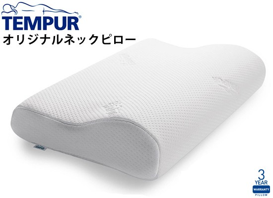 テンピュール 枕 オリジナルネックピロー M【テ...