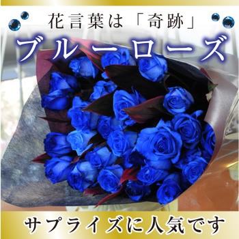 青いバラの花束/5本以上からのお承りです。ブル...