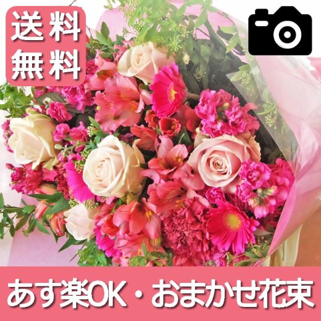 誕生日 プレゼント花 おまかせフラワー便 花束【...