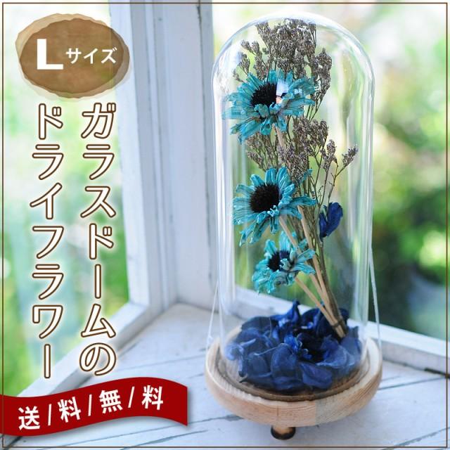 ガラスドームのドライフラワー Lサイズ 送料無料