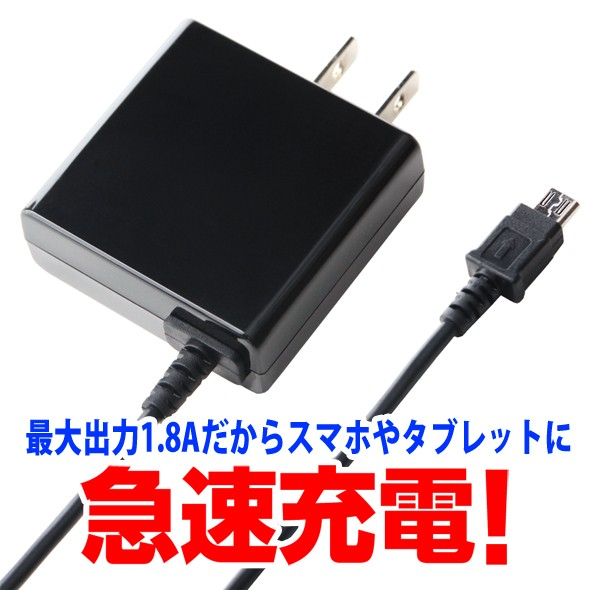 スマホ 携帯充電器 送料無料 AC充電器 Android タ...
