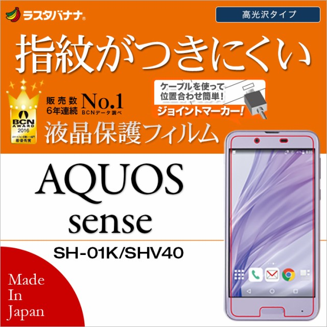 ラスタバナナ AQUOS sense SH-01K/SHV40 フィルム...