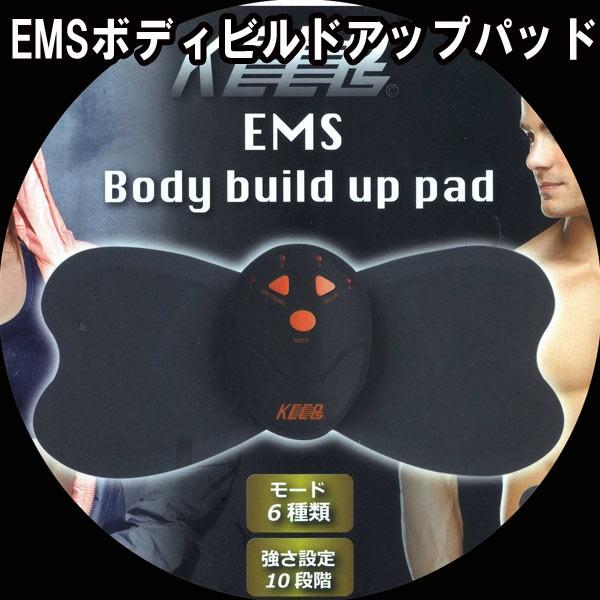 『送料無料』EMSボディビルドアップパッド MEF-12...