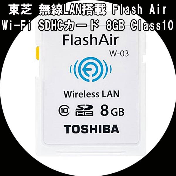 『送料無料』memory-SD東芝 FlashAir 無線SDHCカ...