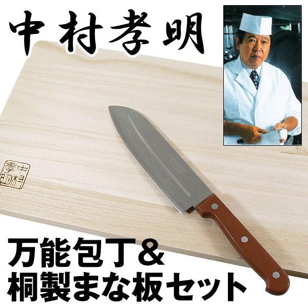 『送料無料』中村孝明万能包丁&桐製まな板Lサイ...
