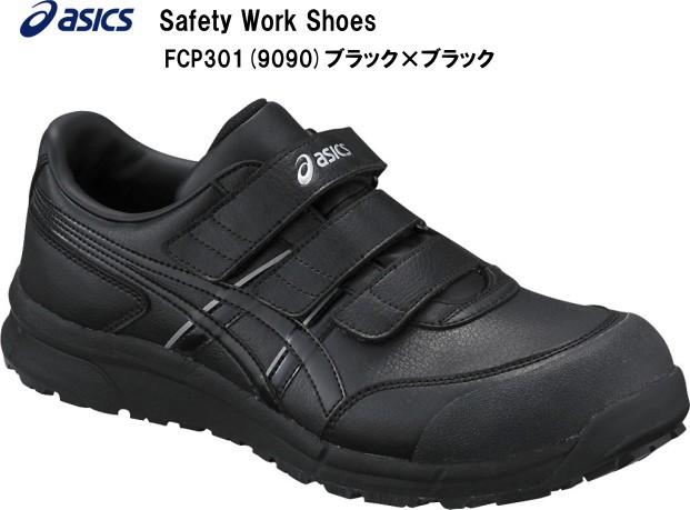 アシックス作業用靴asicsWinJobCP301ブラック×ブ...