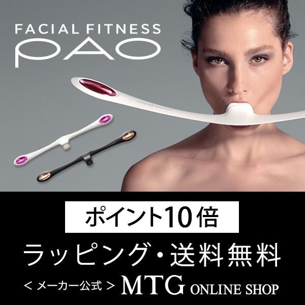 【ポイント10倍】パオ PAO フェイシャルフィット...