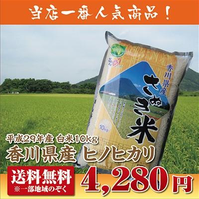 【29年産】【送料無料】香川県産ヒノヒカリ白米10...