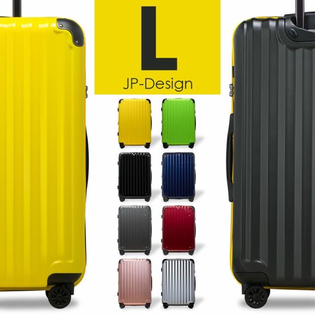 スーツケース Lサイズ 10004 キャリーケース  双...