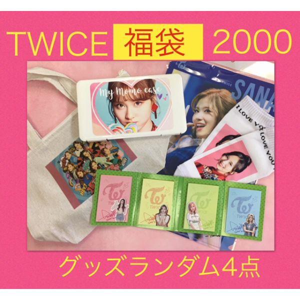 【2000円ポッキリ・送料無料】 TWICE 韓流 グッ...