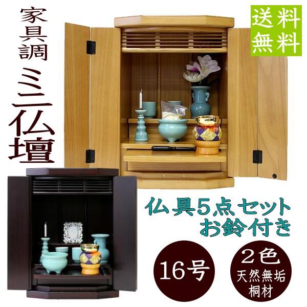 家具調ミニ仏壇 紫檀色・ライトブラウン色 2色...