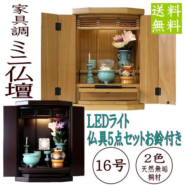 LEDライト付き家具調ミニ仏壇 紫檀色・ライト...
