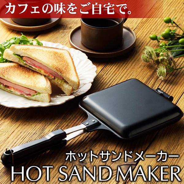 ホットサンド メーカー トースター パン カフェ ...