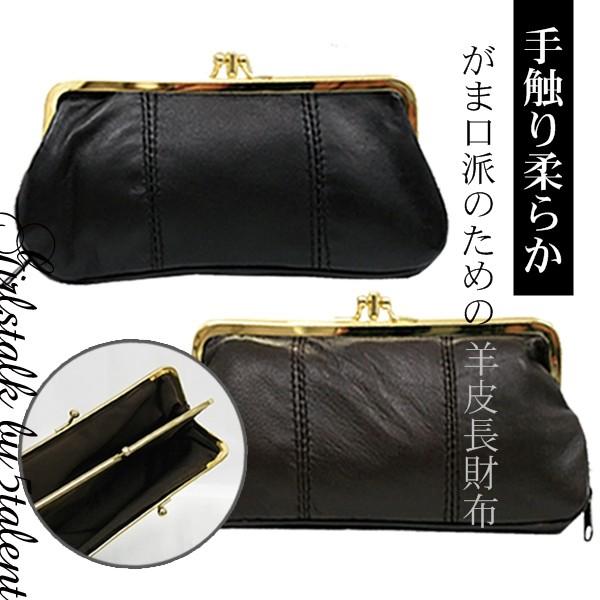 【新作】高級羊革製★がま口長財布♪使いやすさに...