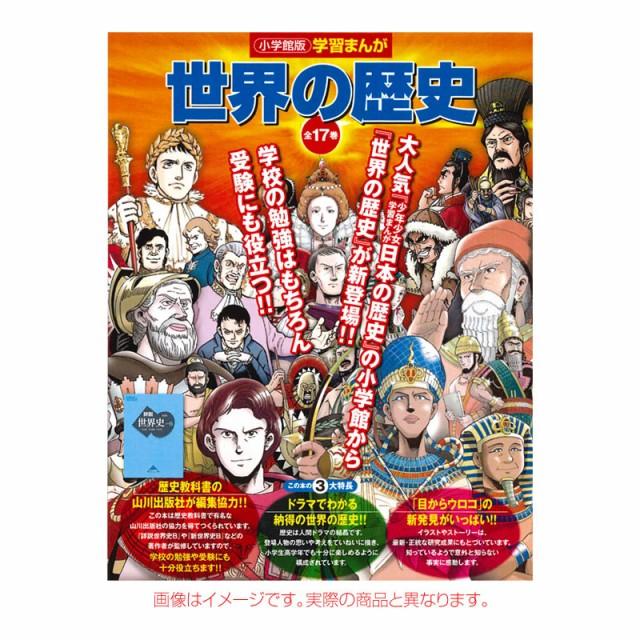 【送料無料】 小学館版 学習まんが 世界の歴史 全...