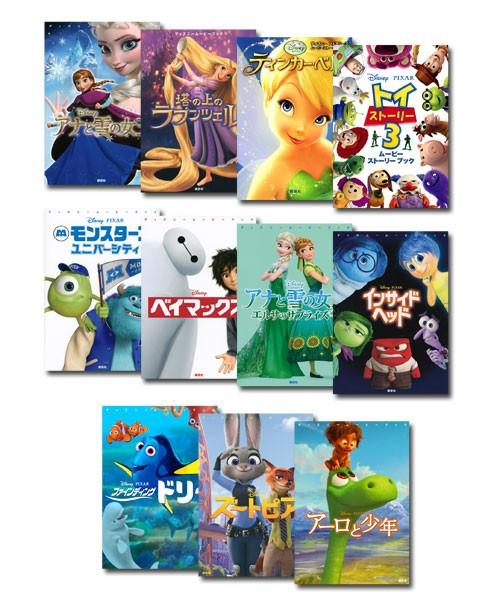 【送料無料】 ディズニーアニメ映画 ストーリー...