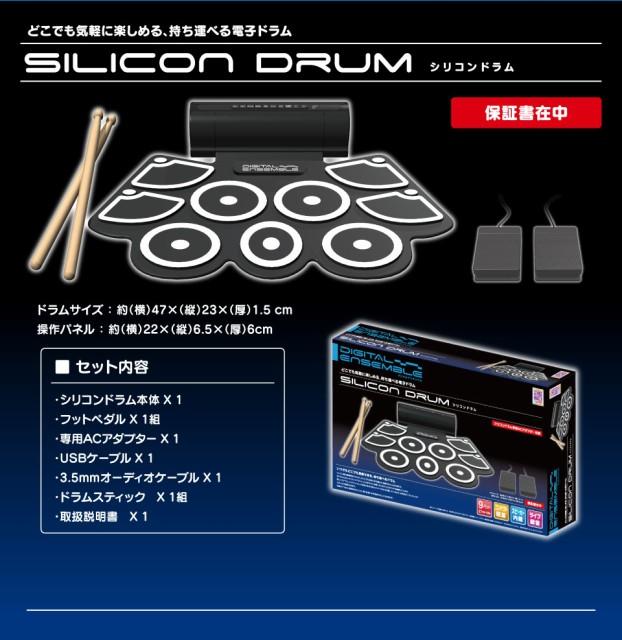 【送料無料】 持ち運べる電子ドラム SILICON DRUM...