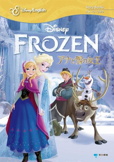 【送料無料】 FROZEN アナと雪の女王 (ディズニー...