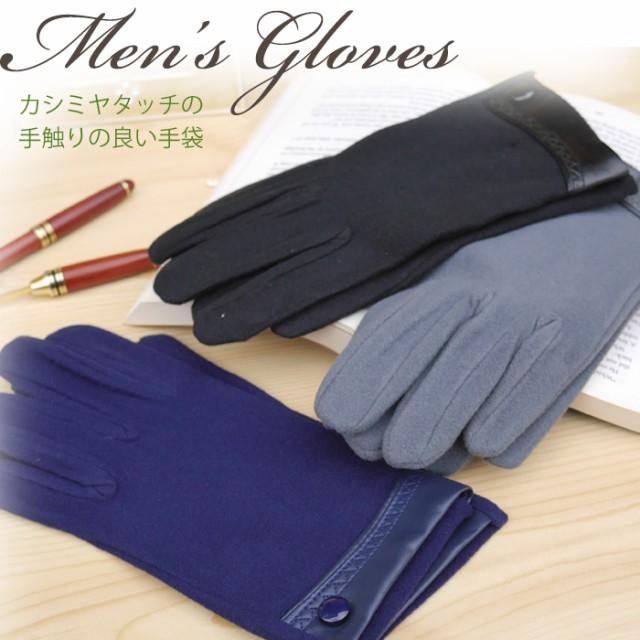メンズ 手袋 メール便 送料無料 ¥1000 カシミヤ...