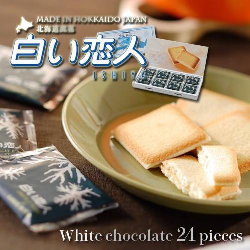白い恋人& 24枚入 石屋製菓 北海道限定 父の日