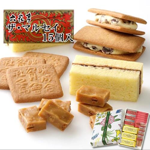 六花亭 詰め合わせ ザ マルセイ 15個入 バターサ...