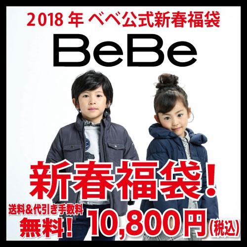 B.新春特別【BeBe/べべ】2018年べべ公式新春福袋...